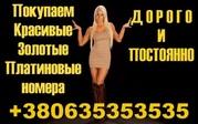 Куплю Красивые и Золотые мобильные номера