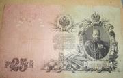 Кредитный билет Царской России 25 рублей 1909 год