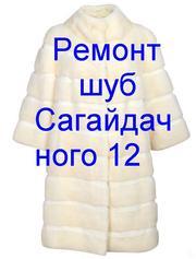 Ремонт шуб,  одежды,  сумки ул П Сагайдачного 12 вход в арку