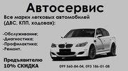 Автосервис СТО м. Левобережная