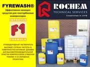 Fyrewash F1 - моющее средство для газотурбинных компрессоров,  Германия