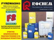 Fyrewash F2 моющее средство для газотурбинных компрессоров,  Германия