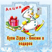 Зажигалки Zippo - Акция к Новому 2015 Году