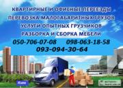 Перевозка мебели Бровары Грузоперевозки