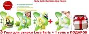 Акция! 3 Геля для стирки Lora Paris + 1 гель в Подарок