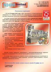 Компания NHM Limited примет участие в  выставке