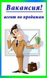Агент по продажам в международную косметическую компанию