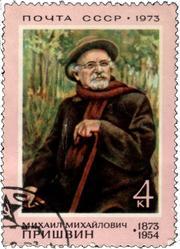 Прившин Михаил Михайлович
