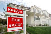 Кредиты под залог недвижимости в Киеве