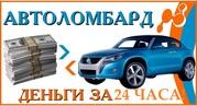 Кредиты под залог авто по Украине