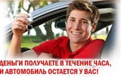 Кредит под залог авто с правом вождения,  без постановки на стоянку.
