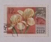 Марка СССР 1978года
