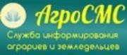 АгроСМС Служба информирования