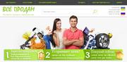 Внимание конкурс от Интернет аукциона снижения цен!