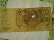 Царская 100 рублей Екатерина. 1910