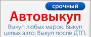 Автовыкуп Киев Выкуп вашего авто дорого