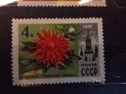 Марка СССР 1978 года. Очень редкая.