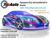 Автосалон - TopAuto. Купить,  продать бу авто (машину) в Киеве