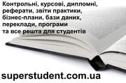 Дипломні,  курсові,  звіти практики,  бізнес-плани,  контрольні. БЕЗ ПЛАГІ