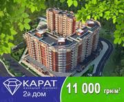 ЖК КАРАТ - бриллиант Ирпеня! 1-к  Квартира от застройщика