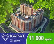 ЖК КАРАТ - бриллиант Ирпеня! 3-к Квартира от застройщика