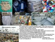 Покупаем отходы полигонной пластмассы (лом)-стретч,  ТУ-пленку,  УПМ