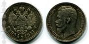 Куплю серебряные монеты,  царской России