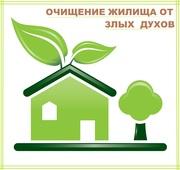 очищение жилища
