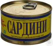 продам недорого рыбные консервы Сардина,  Скумбрия