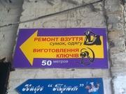Ремонт Элитной Обуви на подоле. ул Петра Сагайдачного 12