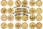Куплю монеты царской России