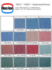 Продаю уникальные ткани Roc-Lon (пр-во США)блэк аут,  светонепроницаемы