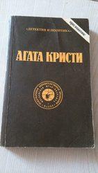 Агата Кристи  Сочинения