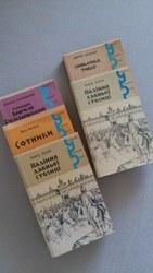 Серія книжок Український історичний роман