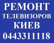 Ремонт телевизоров Дарницкий район