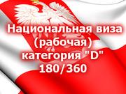 Приглашения в Польшу!