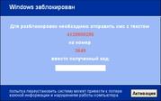 Разблокировка компьютера от вирусов-шантажистов
