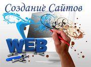 создание сайта и его раскрутка в Киеве под ключ