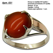 Серебряное кольцо с золотыми напайками и сердоликом