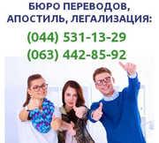 Перевод документов,  нотариус,  апостиль,  справки: (063) 442-85-92