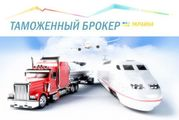 Услуги таможенного брокера;  Обслуживание ВЭД