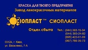 Эмаль УР-5101 УР/5101: ГОСТ(ТУ)24.3-02071180-17-2001 (м)эмаль УР-5101: