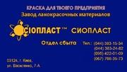 Эмаль УРФ-1101 УРФ/1101: ГОСТ(ТУ)24.3.00204234-007-2004 (м)эмаль УРФ-1