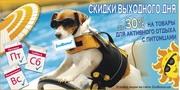 Скидки выходного дня - товары для собак и кошек -30%