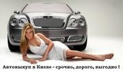 Автовыкуп в Киеве,  срочный выкуп авто быстро и дорого.