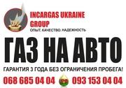 Установка газа на авто в Киеве,  левый берег. ГБО 2 и 4 поколения.