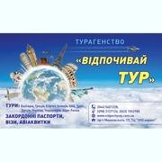 Лучший отдых с Відпочивай тур. Туристические услуги в Киеве