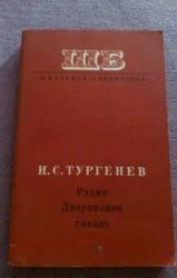 И.С. Тургеньев