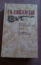 Г.П. Данилевский