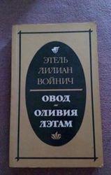Этель Лилиан Войнич